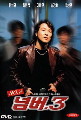 Постер фильма № 3 (1997)