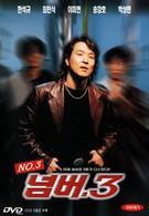№ 3 (1997)