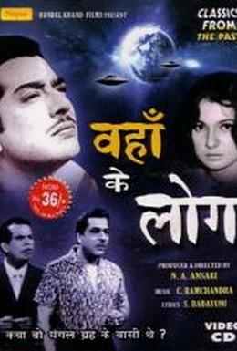 Постер фильма Пришельцы с Марса в Индии (1967)