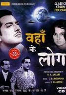 Пришельцы с Марса в Индии (1967)