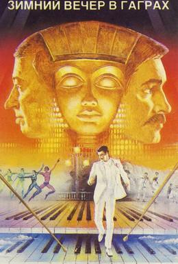 Постер фильма Зимний вечер в Гаграх (1985)