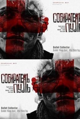 Постер фильма Собиратель пуль (2011)