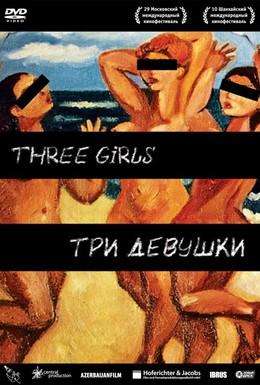 Постер фильма Три девушки (2007)
