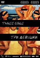 Три девушки (2007)