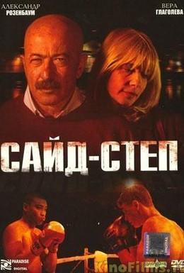 Постер фильма 33 сцены из жизни (2008)
