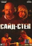 33 сцены из жизни (2008)