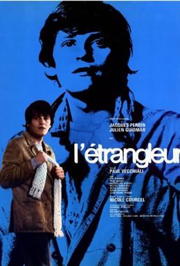Постер фильма Душитель (1970)