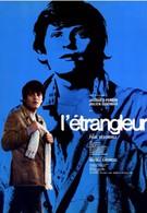 Душитель (1970)