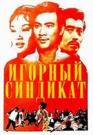 Грозный герой (1975)