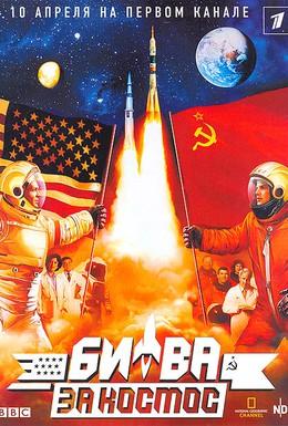 Постер фильма Битва за космос (2005)