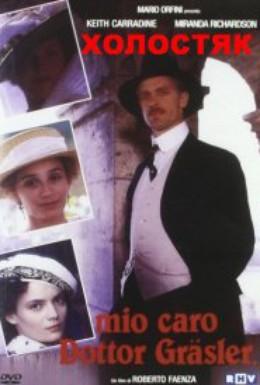 Постер фильма Мой дорогой доктор Граслер (1990)