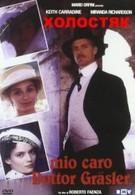 Мой дорогой доктор Граслер (1990)