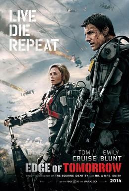 Постер фильма Грань будущего (2014)