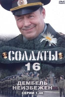 Постер фильма Солдаты 16: Дембель неизбежен (2009)