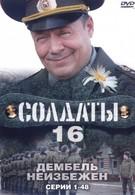 Солдаты 16: Дембель неизбежен (2009)