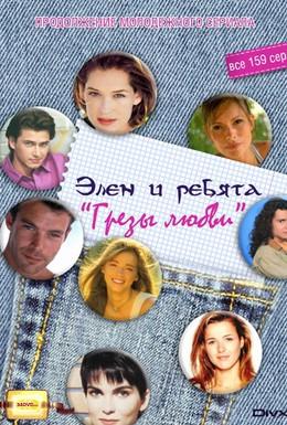 Постер фильма Грезы любви (1995)