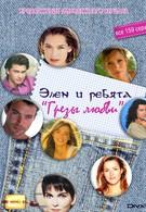 Грезы любви (1995)