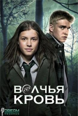Постер фильма Волчья кровь (2012)