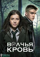 Из рода волков (2012)