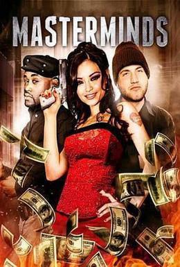 Постер фильма Кидалы (2012)