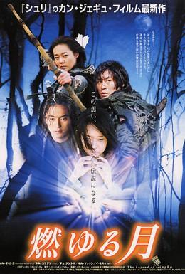 Постер фильма Джинко: Легенда о воинах (2000)