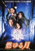 Джинко: Легенда о воинах (2000)