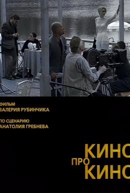 Постер фильма Кино про кино (2002)