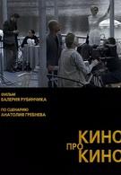 Кино про кино (2002)