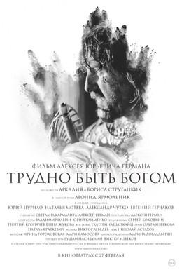 Постер фильма Трудно быть Богом (2013)