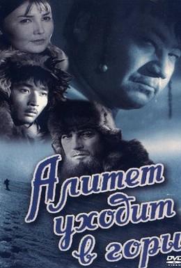 Постер фильма Алитет уходит в горы (1949)