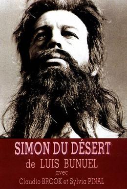 Постер фильма Симеон столпник (1965)