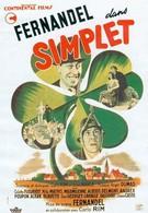 Простак (1942)