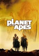 Планета обезьян (1974)
