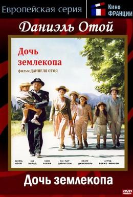 Постер фильма Дочь землекопа (2011)