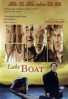Лодка (2000)