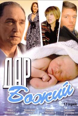 Постер фильма Дар Божий (2008)