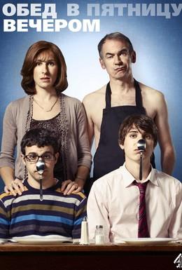 Постер фильма Обед в пятницу вечером (2011)