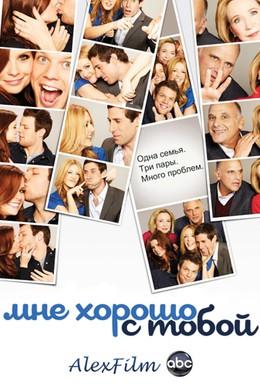 Постер фильма Мне хорошо с тобой (2010)