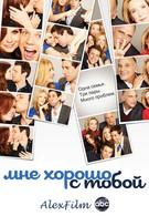 Мне хорошо с тобой (2010)