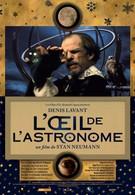 Глаза астронома (2012)