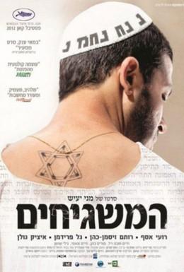 Постер фильма Соседи Бога (2012)