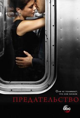 Постер фильма Измена (2013)