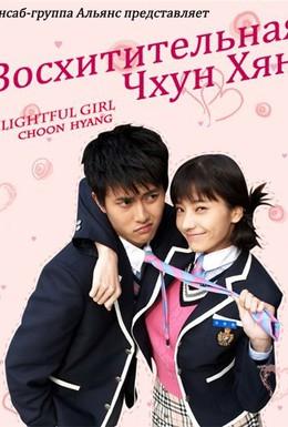 Постер фильма Восхитительная Чхун-хян (2005)