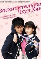 Восхитительная Чхун-хян (2005)