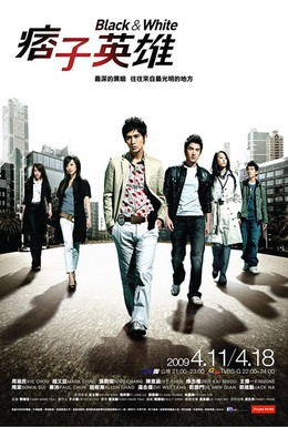 Постер фильма Чёрный и белый (2009)