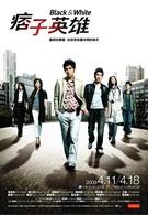 Чёрный и белый (2009)