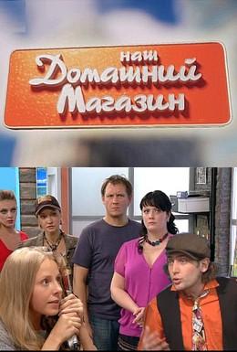 Постер фильма Наш домашний магазин (2010)