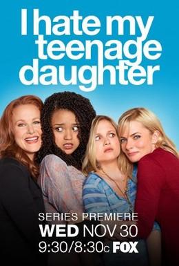 Постер фильма Я ненавижу свою дочь (2011)