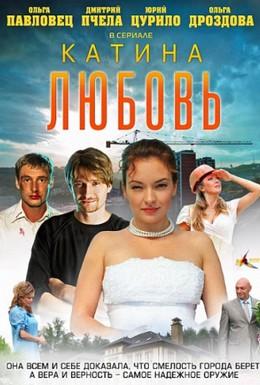Постер фильма Катина любовь (2012)