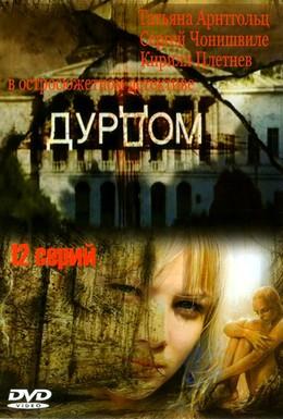 Постер фильма Дурдом (2006)
